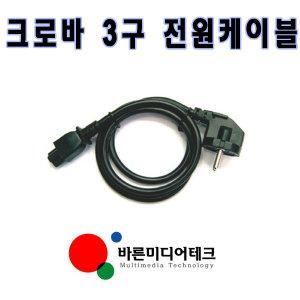 5M/크로바전원케이블/3구/파워케이블/모니터/아답터용