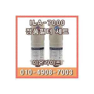 이온라이프/ILA-7000이온수기정품필터세트/1544-2189
