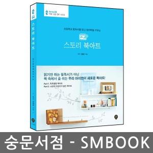 시대고시기획 - 스토리 북아트 - 초등학교필독서 (The 쉬운 DIY 시리즈 04) (NO:9380) 1.7