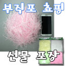 쵸핑/스타핑/부직포쵸핑/완충/선물포장/선물/포장