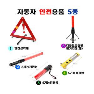 안전삼각대 경광봉/지시봉 안전봉 건전지/