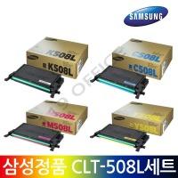 정품토너 삼성 CLT K508L C508L M508L Y508L 세트상품