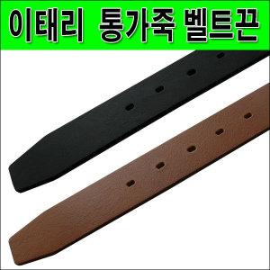 이태리 통가죽 벨트끈/가죽끈/허리띠/밸트/디니떼