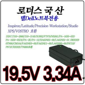 19.5V 3.34A 델Inspiron1150/1318/1320/1420 어댑터