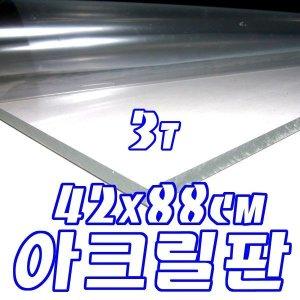 국산 아크릴판 42x88cm 3T-케이스 유리 상자 diy 작업