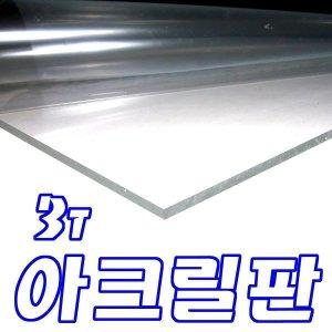 국산 아크릴판 3T 42X44cm-투명 케이스 유리 DIY 공작