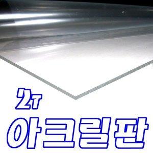 국산 아크릴판 2T 42X44cm-투명 케이스 유리 DIY 공작