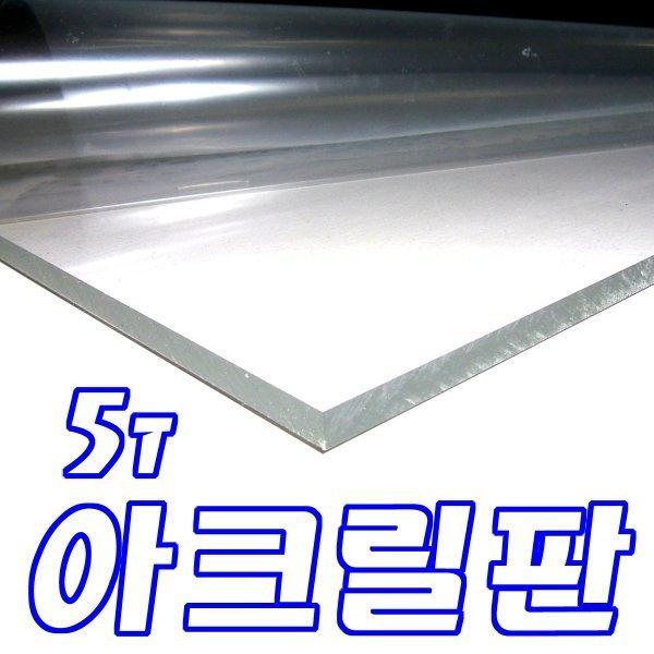 국산 아크릴판 5T 42X44cm-투명 케이스 유리 DIY 공작