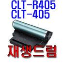 CLT-R405 ������⸦�غ��ϼ��� SL-C472W SL-C473