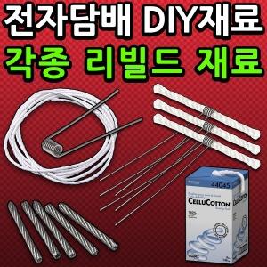 전자담 배 DIY/리빌드 칸탈선/유리섬유/실리카윅/메쉬