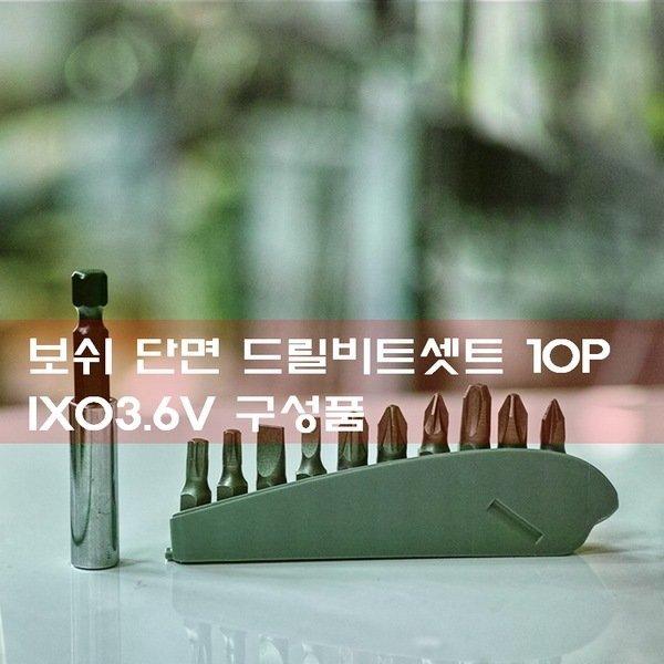 IXO3.6용 비트셋트 ADP48용 보쉬정품 비트세트 10P