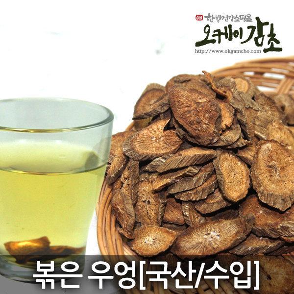[오케이감초] 오케이감초/볶은 우엉/우엉차1kg/볶은/돼지감자
