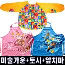 아동미술가운/캐릭터앞치마/방수토시/미술앞치마