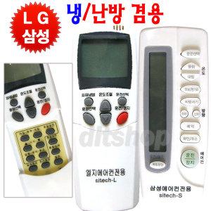 만능 통합 냉난방 삼성 엘지 LG 에어컨 리모컨 리모콘