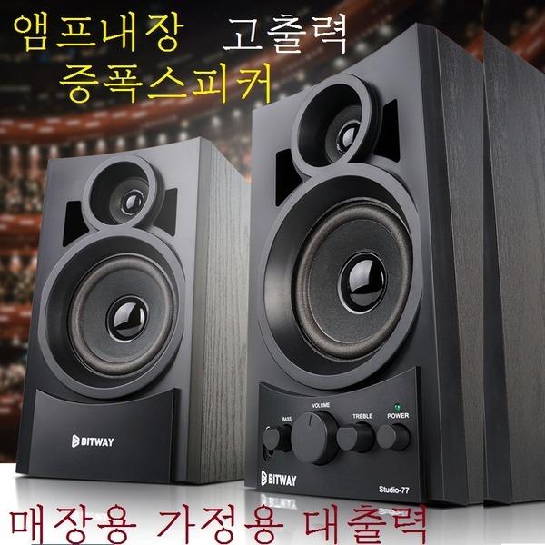 대출력 매장용 가정용 앰프내장스피커/PC TV MP3 yis2