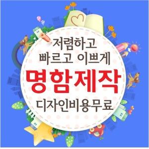 무료명함디자인/명함제작/고급명함