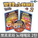 DVD �ǷջǷ� �Ƿη� �뷡�ؿ� 2�� (dvd 1�� + ������ ����)