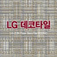 LG바닥재/데코타일/에코노타일/사각/우드/LG하우시스