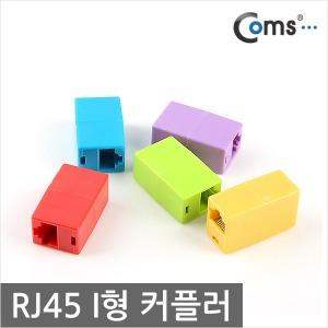 BE153 8P I형 커플러 인터넷 랜 선 연장 젠더 5개입