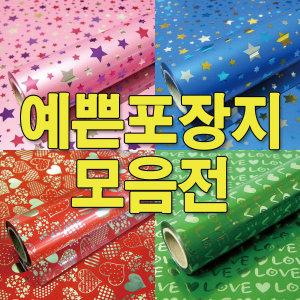 선물 포장지 모음전/ 종이 증착 비닐 레자크 크라프트