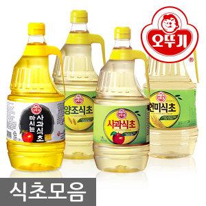 대용량1.8L  마시는 사과식초/현미식초/양조식초/식초