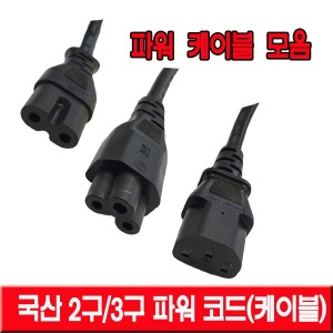 3구 파워케이블C6/C14/2구 파워케이블C8
