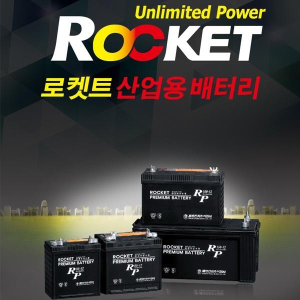 로케트 산업용 RP 12V-100Ah 밧데리