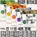 고급 다이어리+셀카봉 증정/개정판/천기누설/11권세트/MBN 천기누설 제작팀/건강