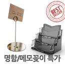 명함꽂이 / 50종 초특가 / 명함홀더 /메모꽂이/명함집