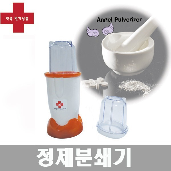 AGM-05 정제분쇄기 알약 약 가루약 분쇄기 약국 병원