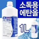 소독용에탄올 1L 알콜 에탄올 피부소독 소독