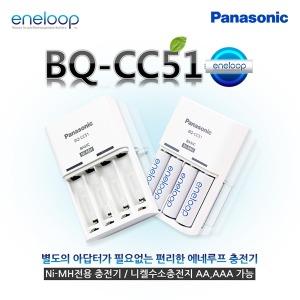 파나소닉 에네루프 충전기 BQ-CC51 충전지(AA/AAA)