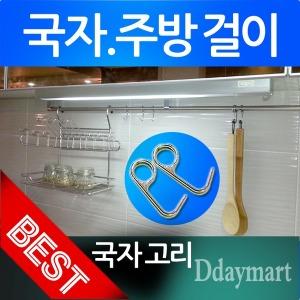 주방걸이/행거봉/국자걸이/씽크대행거봉/주방도구걸이