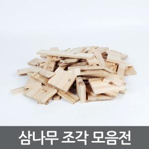 (삼나무조각 3kg) 원목재단/나무/피톤치드/좀벌레