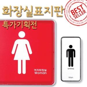 화장실안내표지판 / 50여종 초특가 / 화장실픽토그램