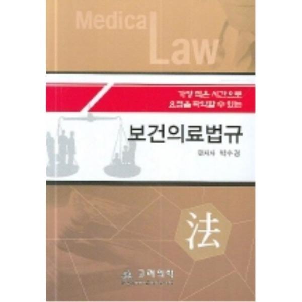 보건의료법규