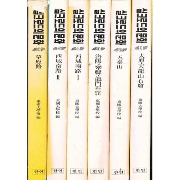 실크로드의문화 1-6 (6권 세트)(양장본)