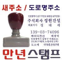 만년스탬프/명판/만년인/만년직인/결재방/도로명주소