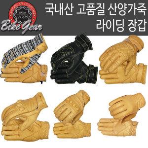 바이크 가죽장갑기획전/할리/기모/방한/겨울장갑