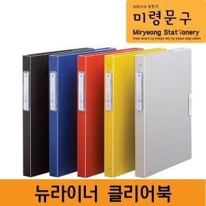3공링바인더 링 크리어화일 뉴라이너북 속지 20 40매