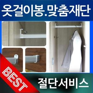 옷걸이봉/옷장행거/옷봉/장농봉/옷장봉/소켓/맞춤재단
