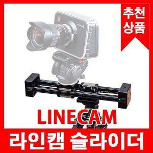 DSLR/슬라이더/linecam 34/라인캠/카메라/캠코더/캐논