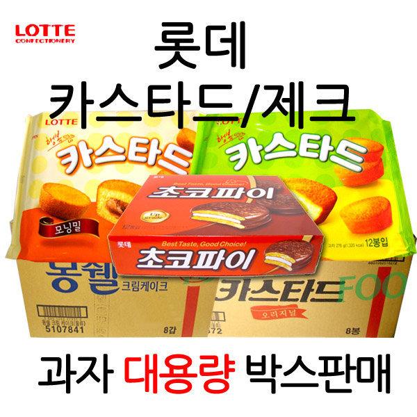 롯데과자/카스타드/몽쉘/초코파이/제크/야채크래커