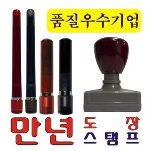 조은도장/도장/만년도장/농협용/스탬프/결재도장