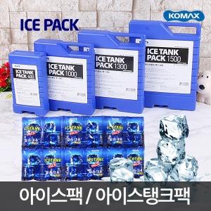 코멕스 아이스팩 아이스탱크팩 보냉용품 얼음팩