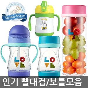 빨대컵/보틀/아기/유아물병/물컵/보온보냉/젖병세척솔