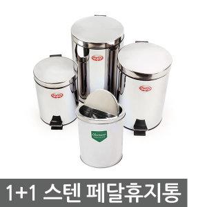 1+1 스텐 페달휴지통 쓰레기통 스텐 휴지통 화장실
