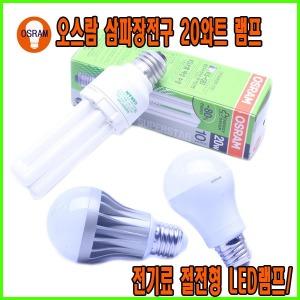 씨티/필립스/번개/오스람코리아 20와트/20EX-D/EFTR