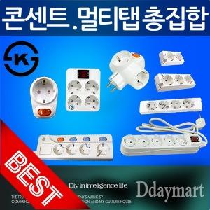 멀티탭/멀티콘센트/T형3구/3구/4구/노출콘센트/접지