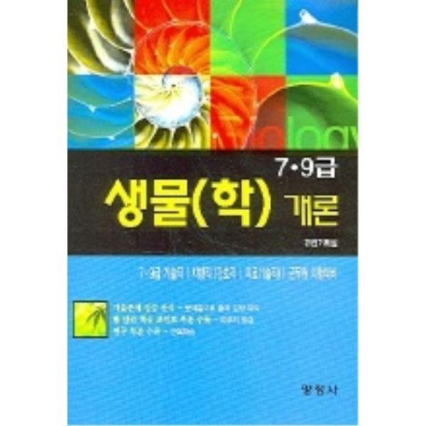 생물(학)개론 (7 9급) (2005)